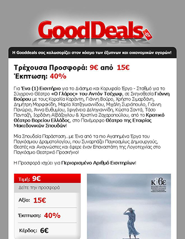 newsletter: Gooddeals