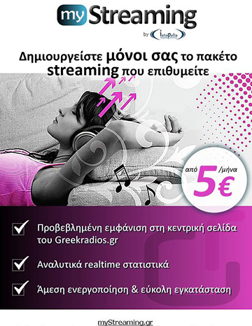 newsletter: Mystreaming