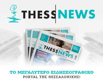 portfolio: Thess News